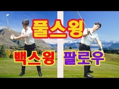 """골프 """"백스윙""""과 """"팔로우 스루"""" 는 똑같다! 클럽별 풀스윙 궤도를 초보자의 눈높이로 !ㅣ 김현우프로 ㅣ"""