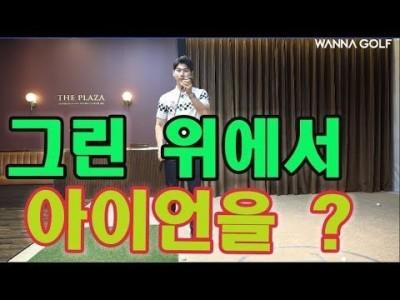 퍼팅 vs 아이언  그린 엣지에 걸렸을때 원포인트 골프 레슨 ㅣ 김현우프로