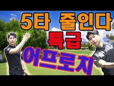 어프로치 생각한데로 홀컵에 붙여 5타 이상 줄일수 있는 골프레슨 ㅣ 김현우프로