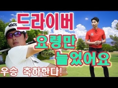 드라이버 비거리를 늘리는 요령만 늘었다는 김태훈프로의 골프레슨 ( 우승 축하한다 !) ㅣ 김현우프로 ㅣ