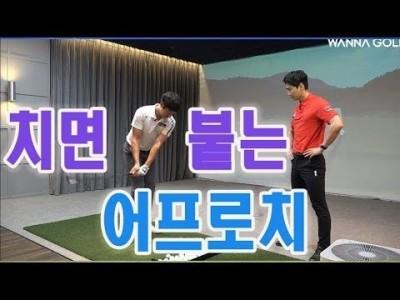 어프로치는 거리감이 제일 중요해요 ! 핀에 붙이는 어프로치 골프레슨 ㅣ김태훈프로 & 김현우프로