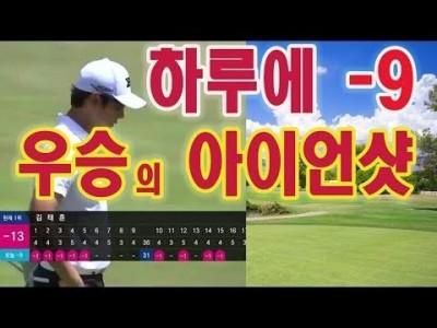 아이언 샷!  KPGA 하루에 -9언더로 역전 우승을한 골프스윙 레슨 ㅣ 김태훈프로 & 김현우프로