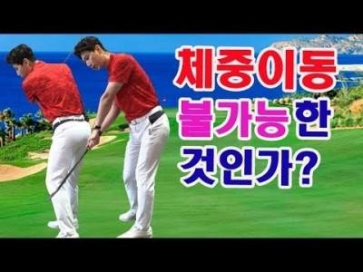"""바디 턴의 시작  """"체중이동"""" 이 안되는 골퍼라면, 이렇게 하면 할수 있습니다 ㅣ골프레슨 ㅣ 김현우프로"""