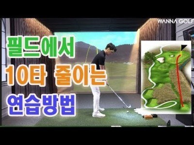 시합을 준비하는 프로들은 이렇게 연습을 합니다. 여러분도 이렇게 연습해보세요! ㅣ 드라이버 , 아이언, 골프…