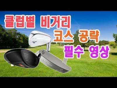 골프를 잘 칠 수 있는 현실적인 골프 연습 방법과 공략 방법을소개합니다 ( 초보골퍼 &여성골퍼) 필수! ㅣ …