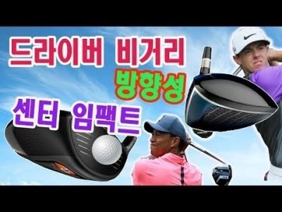 티샷을 잘 하기 위해서 드라이버를 알아야 합니다. 비거리와 방향성은 센터 임팩트에서! ㅣ 골프스윙 ㅣ 김현우…