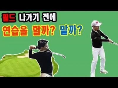 필드 나가기 전에 골프를 잘 치기위한 골프레슨 ㅣ GOLF LESSON
