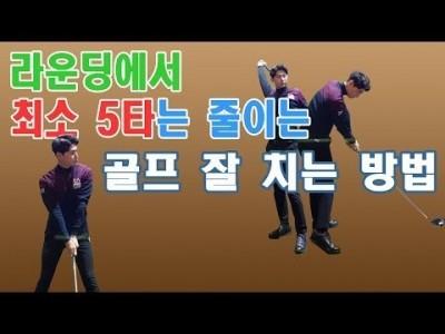 필드에서 5타 이상 줄이는 프로들의 골프 잘치는 방법 ㅣ골프레슨 ㅣ GOLF LESSON