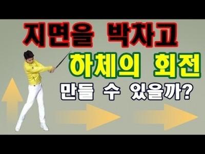 다운스윙과 임팩트의 올바른 하체사용 (체중이동) 가능한 골퍼일까요? ㅣ GOLF LESSON