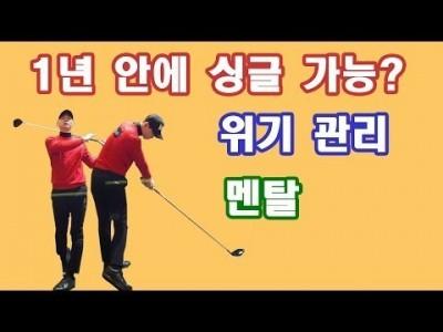 골프 위기 관리 0B, 뒤땅 , 쌩크, 슬라이스 골프 잘 치는 방법 ㅣ골프레슨 ㅣ GOLF ESSON
