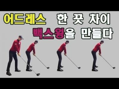 백스윙을 잘하는 어드레스 방법 골프스윙의 시작과 끝은 어드레스 입니다 ㅣ 골프레슨 ㅣ GOLF LESSON