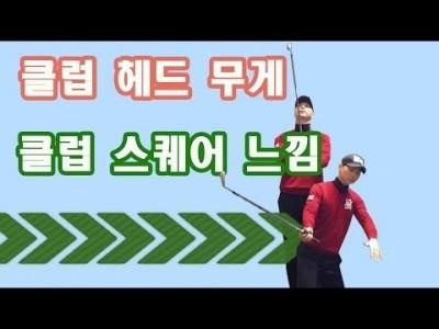 클럽의 페이스 면과 헤드 무게를 느끼는 골프 연습 방법 ㅣ 골프레슨 ㅣ GOLF LESSON