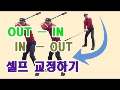 업어치고 ! 누워치는 골퍼 가 손쉽게 할수있는 연습 방법 ㅣ골프레슨 ㅣ GOLF LESSON