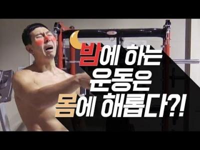 튼 살 처진 살 운동 / 밤에 하는 운동은 몸에 해롭다?