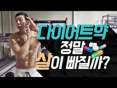 다이어트 약먹고 살 빼기? / 운동 / 식단 조절