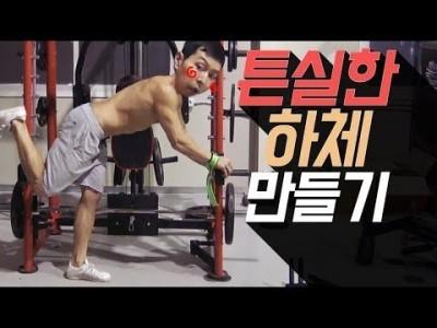 하체운동 / 레그컬 자세 / 근력 운동 꿀팁