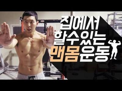 푸쉬업 자세 배우기 / 맨몸운동 / 홈트레이닝 남자
