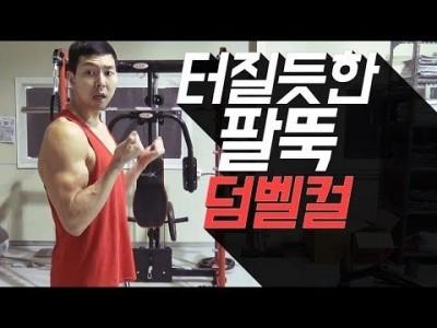 이두운동 / 팔근육 만들기 / 덤벨컬 Tip