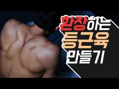등근육 운동 / 바벨로우 자세  꿀팁 / 어깨깡패 도전!