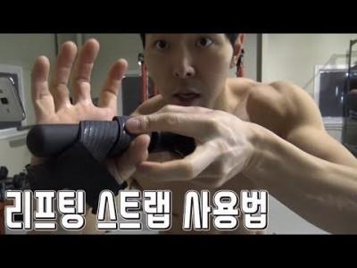 리프팅 스트랩 사용법:: 트레이닝 악세서리 사용법:: Feat. 맥스트롱