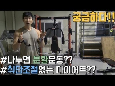 헬린이(운동초보)의 고민 그리고 걱정::나누면 분할운동??::식단조절없는 다이어트가 정말 가능한가??