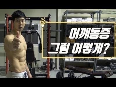 어깨운동(사이드레이즈::레터럴레이즈) 어깨통증:: 운동은 어떻게???