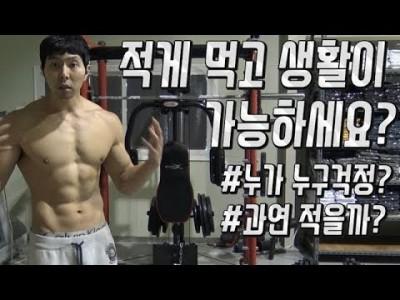 [다이어터들의 고민]적게먹고 생활이 가능하세요??::적게 먹는데 살이찔까?