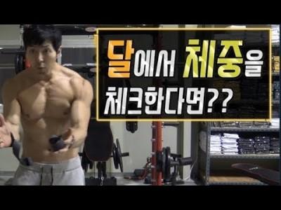 [고민]체중계만 바라보는 다이어트 과연??::달에서 체중을 체크한다면??