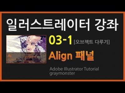 [일러스트레이터 강좌] 03-1 align패널 (오브젝트 다루기)