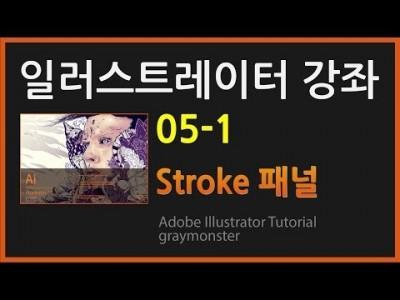 [일러스트레이터 강좌] 05-1 Stroke 패널