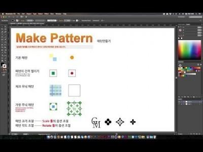 [일러스트레이터 강좌] 06-2 패턴 만들기 - Make Pattern