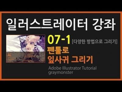 [일러스트레이터 강좌] 07-1 펜툴로 잎사귀 그리기 !!재업로드!!