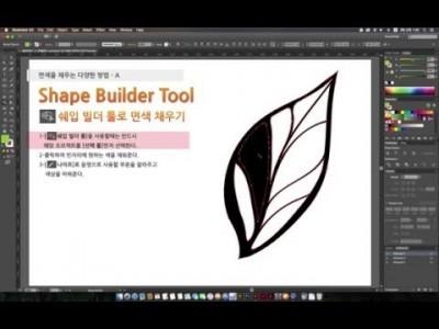[일러스트레이터 강좌] 07-3 면색칠하기-ShapeBuilder