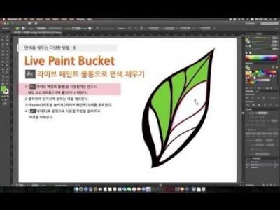 [일러스트레이터 강좌] 07-4 면색칠하기-Live Paint Bucket