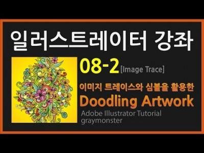 [일러스트레이터 강좌] 08-2 이미지트레이스와 심볼을 활용한 두들링 아트웍 (Doodling Artwork…
