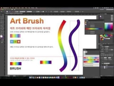 [일러스트레이터 강좌] 10-3 아트 브러쉬(Art Brush)