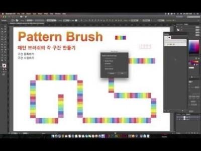 [일러스트레이터 강좌] 10-4 패턴브러쉬(Pattern Brush)