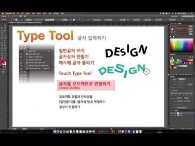 [일러스트레이터 강좌] 11-1 타입툴(Type Tool)