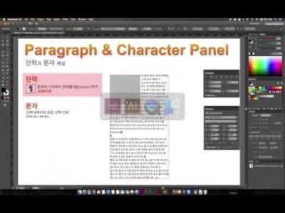 [일러스트레이터 강좌] 11-2 단락과 문자패널(Paragraph & Chracter Panel)