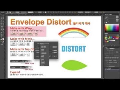 [일러스트레이터 강좌] 12-1 오브젝트 변형 - 둘러싸기 왜곡( Envelope Distort)