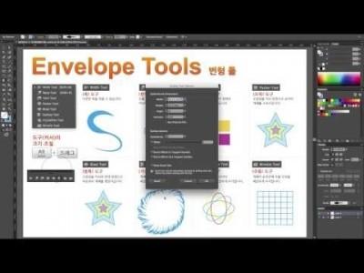 [일러스트레이터 강좌] 12-2 변형 툴(Envelope Tool)