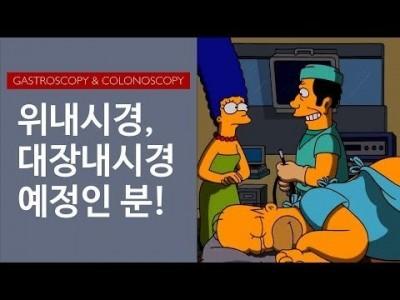 위내시경, 대장내시경 예정인 분은 주목!