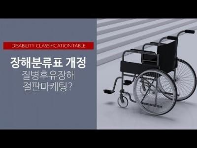 장해분류표 개정 : 질병후유장해 절판마케팅?