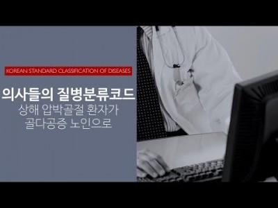 의사들의 질병분류코드 : 상해 압박골절 환자가 골다공증 노인으로