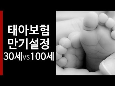 태아보험의 만기설정