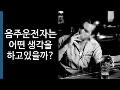 음주운전과 윤창호법 : 음주운전 가해자들은 어떤 생각을 할까?