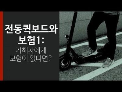 전동퀵보드1: 보도에서 사람 치고 도망가면 교통사고 뺑소니범 된다!