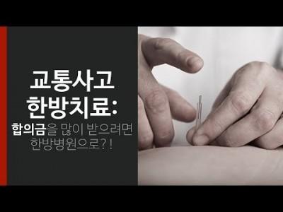 교통사고 한방치료: 합의금을 많이 받으려면 한방병원으로?!