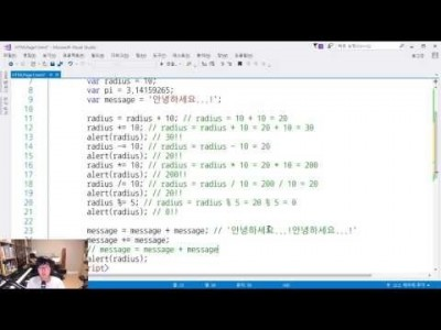 모던 웹을 위한 JavaScript + jQuery 입문 3판 8강 - 변수와 함께 사용하는 연산자