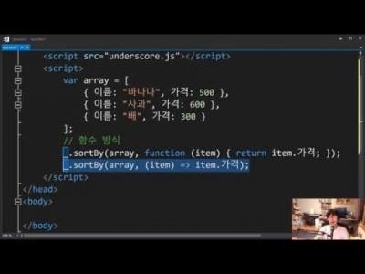 모던 웹을 위한 JavaScript + jQuery 입문 3판 48강 - underscore.js
